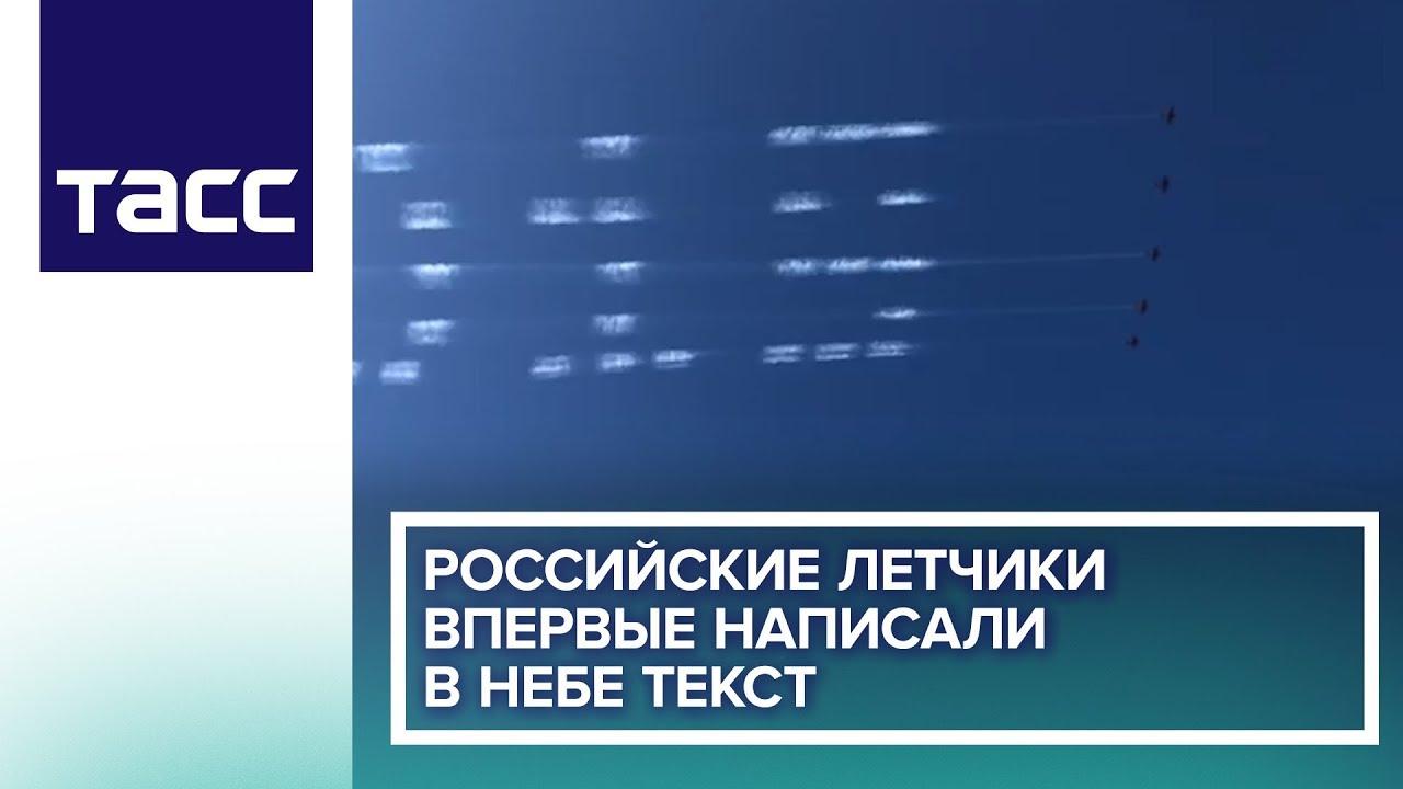 Российские летчики впервые написали в небе текст