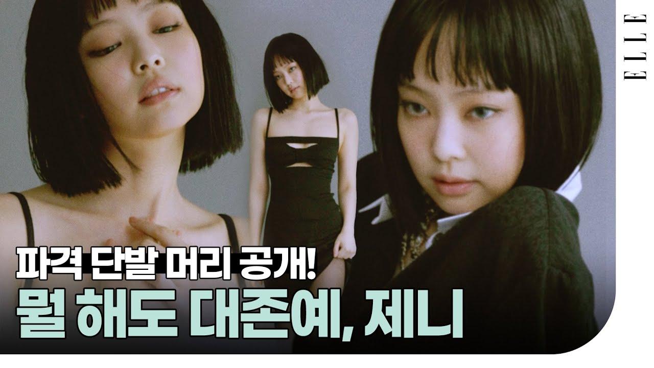 무더위를 날려 버릴 제니의 쿨한 패션 모먼트! [제작비 지원] JENNIE'S Fashion Film | ELLE KOREA