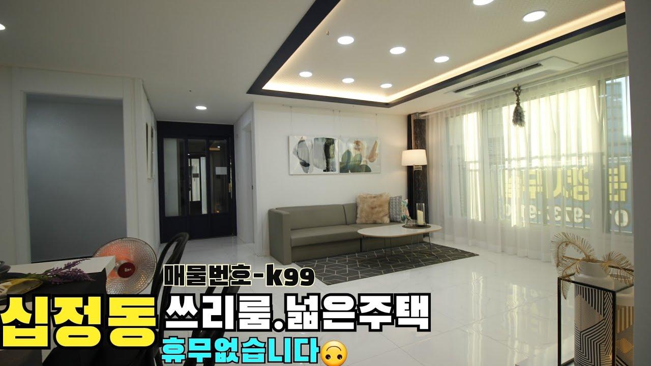 인천 🔥십정동신축빌라🔥 부평 넓은평수 부평공원 🏡백운역 가깝네 조용한주택지역 여기요!