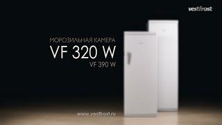 морозильная камера Vestfrost VF 390
