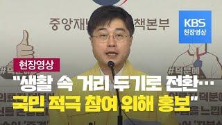 """[중앙재난안전대책본부] """"국민 참여를 위한 핵심 5대 …"""