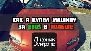 Купил в Польше машину за 800$ о которой в Украине лишь мечтал (Дневник эмигранта #3)