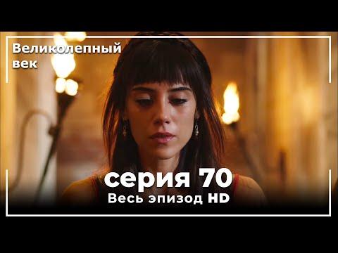 Великолепный век серия 70