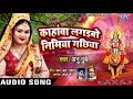 काहांवा लगइबो निमिया गछिया - चैत्र नवरात्री स्पेशल भजन 2019 - Anu Dubey  - Chaitra Devi Bhajan 2019