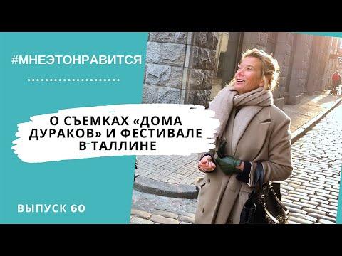 17 лет как один день О съемках «Дома дураков» и фестивале в Таллине  Мне это нравится 60 18