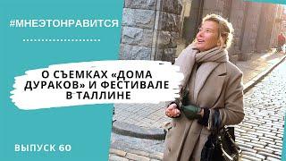 17 лет как один день! О съемках «Дома дураков» и фестивале в Таллине   Мне это нравится! #60 (18+)