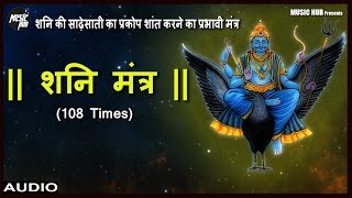 shani mantra mp3 download