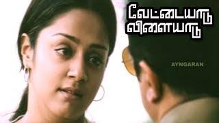 Vettaiyaadu Vilaiyaadu Movie Scenes | Jyothika accepts Kamal's love | Daniel Balaji follows Kamal