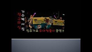장구의신 가수 박 서진 진주 KBS가요무대 화끈한 뒷풀이 무대 영상 18년9월17일
