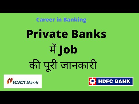 Career in Banking - Private Banks में JOB की पूरी जानकारी - Salary, Qualification..