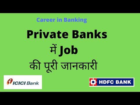 Career in Banking - Private Banks में JOB की पूरी जानकारी - Salary, Qualification..