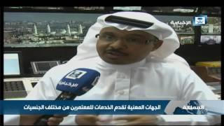 مراسل الإخبارية: الكثير من أخواننا من دول الخليج لا تشملهم الإحصائيات الخاصة بالزوار