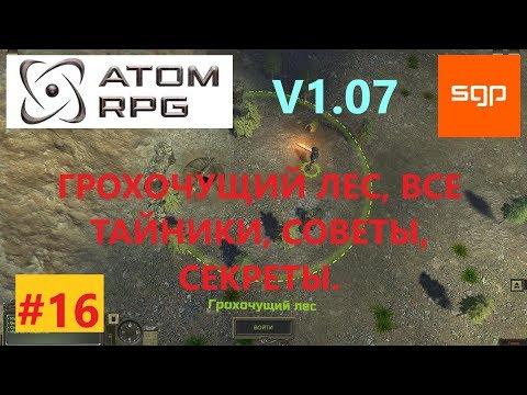 ATOM RPG #16 V1.07 ГАЙД ГРОХОЧУЩИЙ ЛЕС, КАК ВЗЯТЬ  ВИНТОРЕЗ, ДЕРЕВЯННЫЙ ИДОЛ лов+1, ДРУГ САМОГОНЩИКА