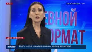 Новости Казахстана. Выпуск от 09.12.19 / Дневной формат