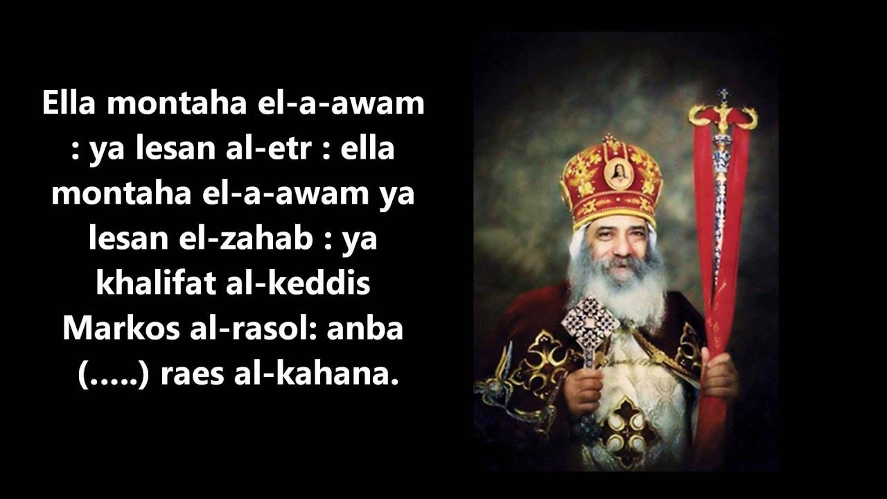 Sha ni rompi - Ella montaha - for Pope Shenouda (By Malak Rizkalla)