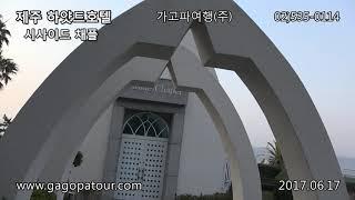 제주 하얏트호텔 가고파여행(주) 02-535-0114