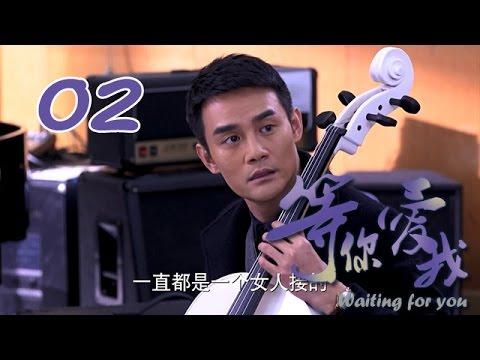 �等你爱我】Waiting for you 第02集 曲和与白露误�手机 Quhe and Bailu change the phone by mistake 1080P