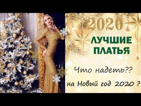 ЧТО НАДЕТЬ НА НОВЫЙ ГОД 2020/ МОДНЫЕ ПЛАТЬЯ НА НОВЫЙ ГОД / В чем встречать Новый год 2020