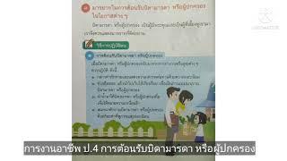 การงานอาชีพ ป.4 การต้อนรับบิดามารดา หรือผู้ปกครอง