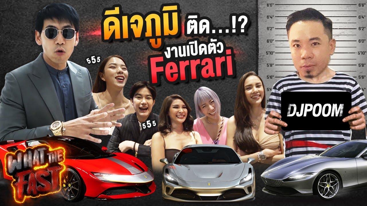 เคลียร์ประเด็นดีเจภูมิ!!! เปิดตัว 3 Ferrari EP.49   What the fast (WTF)
