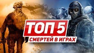 ТОП 5 смертей главных героев в играх