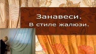 Экстравагантные шторы своими руками (пошив штор для кухни и гостиной).