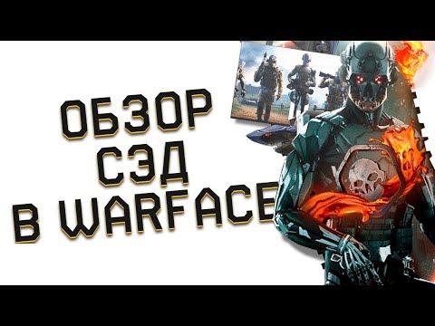 "Warface - Черная акула ""Профи"" за сэда с XM556 Microgun"