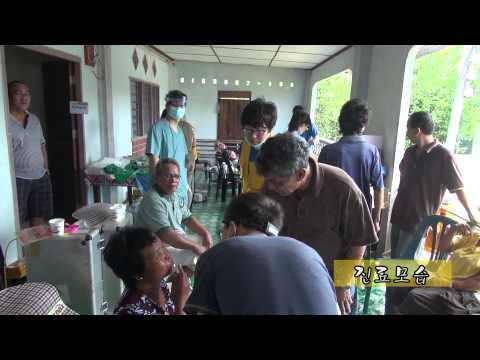 제 18 차 브릿지의료인회(BMA) 해외 의료봉사 : 말레이시아 사라왁주 쿠칭시