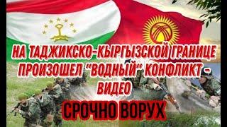 На таджикско-кыргызской границе произошел \