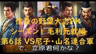 #06 実況 信長の野望 大志PK 毛利元就編 Season1