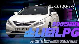 LPG중고차 소나타더브릴리언트 510 만원판매 ! 올양…