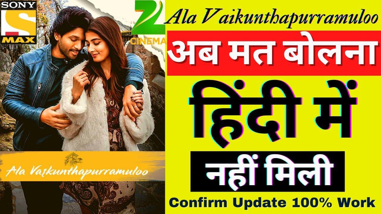 Download Ala Vaikunthapurramuloo in Hindi Dubbed Movie | Allu Arjun | Pooja Hegde | New South Movie 2021
