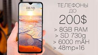 Топ 5 Лучших Смартфонов До 200$ В 2020 году