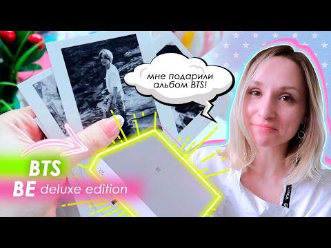 ЧТО ВНУТРИ? BTS - BE (deluxe edition) распаковка + обзор! | KPOP @AriTube