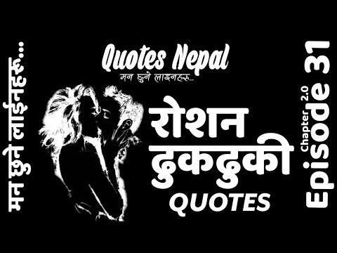 तिमीलाई जन्न मन छ म कस्लाई माया गर्छु | Roshan Dhukdhuki | Quotes Nepal | EP. 31 | मन छुने लाईनहरू |