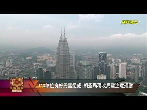 前朝财政部豁免缴消费税 二公司反倒领九亿令吉