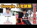 【東大】Google本社でGoogle入社試験に挑戦!