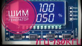шим генератор 1гц-150кГц. Из китая