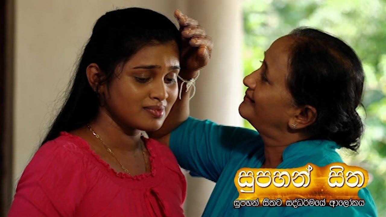 Supahan Sitha - Vesak Poya Drama 18-05-2019