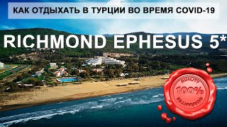 Отдых во время COVID-19. Richmond Ephesus Resort (Ричмонд Эфесус Резорт) Турция, Измир