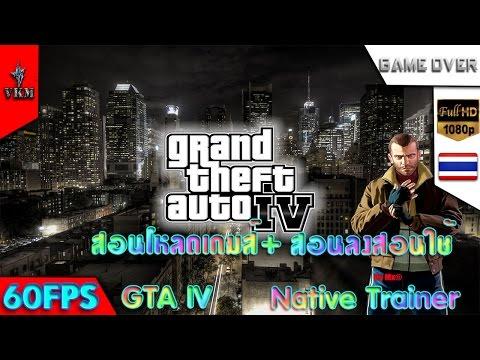 สอนโหลดเกมส์ GTA IV