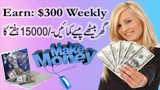 Aik hafte men $300 kamaen|make money ...