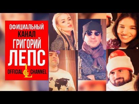 Григорий Лепс и артисты Продюсерского центра Григория Лепса — Новогодняя