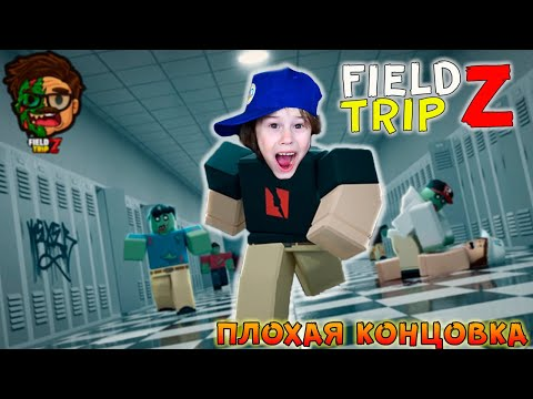 Field Trip Z зомби в школе ужасов в Роблокс  - Плохая Концовка