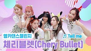 [엠카 댄스 챌린지 풀버전] 체리블렛(Cherry Bullet) - 텔미(Tell me) ♬