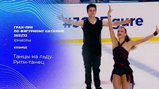 Ритм танец Танцы на льду Кошице Гран при по фигурному катанию среди юниоров 2021 22