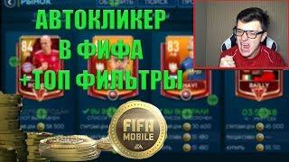 аВТОКЛИКЕР ДЛЯ ФАРМА РЫНКА В FIFA MOBILE  ТОП ФИЛЬТРЫ!!!