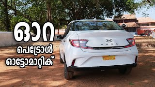Hyundai Aura 1.2 L Petrol AMT Test Drive and Review Features Specification Malayalam | Vandipranthan