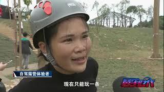 [赛车时代]房车营地给自驾游不一样的体验 体坛风云 - YouTube