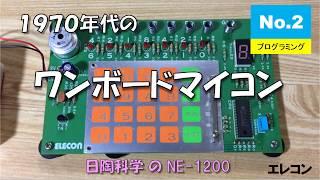 日陶科学の4ビットマイコン( プログラミング )No.2 thumbnail
